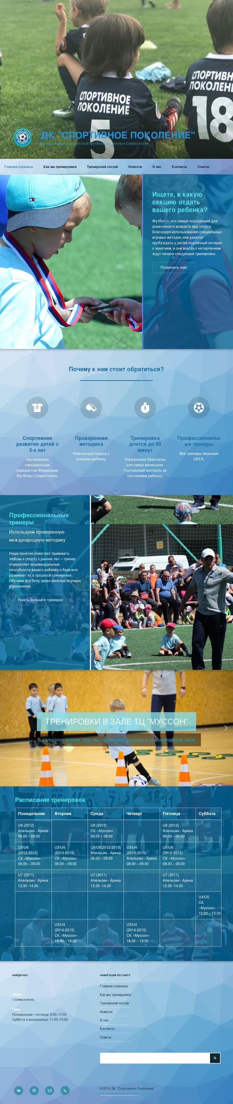 site screen
